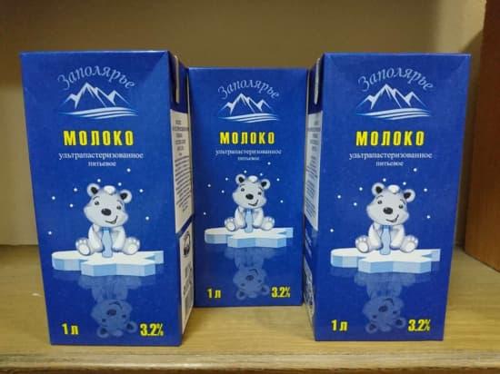 Молоко ультрапастеризованное в ассортименте