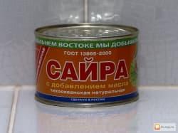 Сайра натуральная в масле 240 гр.